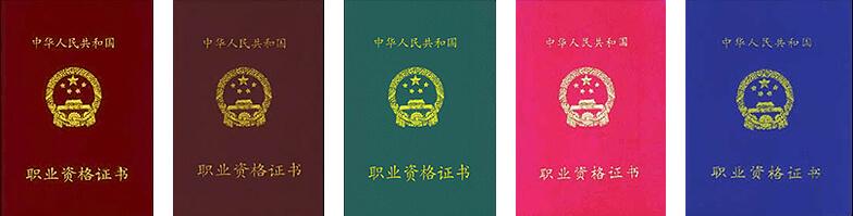 国家职业资格证样本