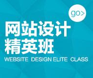 网页设计精英班