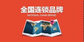 全国连锁品牌