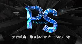 PhotoShop全能特训班