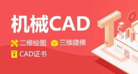 机械CAD设计班